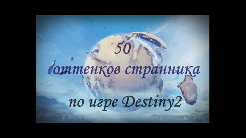 50 оттенков странника Destiny2