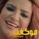 Mariam Adel - Mawafkt
