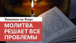 Самая сильная молитва, которая решает все проблемы   Батюшка на Кипре