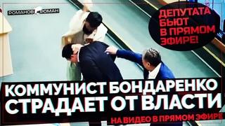 """""""Шок! Коммунист Бондаренко страдает от власти на видео в прямом эфире"""". Или особенности PR КПРФ"""