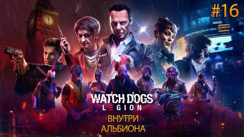 Прохождение Watch Dogs Legion Часть 16 Внутри Альбиона Кассал Мудак