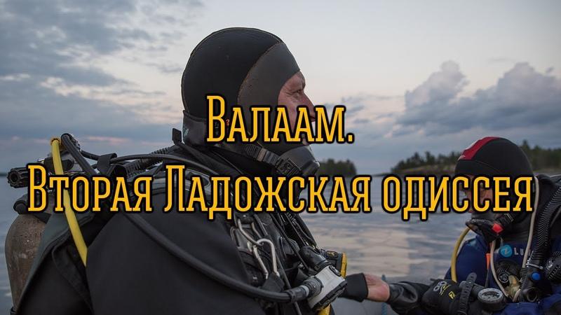 Вторая Ладожская одиссея Валаам Молоко найденное на дне Ладожского озера Российскими дайверами