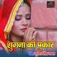 Suresh Singh Rawat - Sugna Ki Pukar