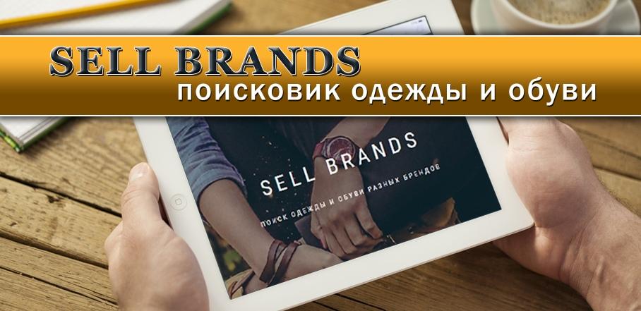 Sell Brands. Лучший поисковик одежды и обуви