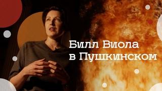Билл Виола в Пушкинском музее (2021)/ Oh My Art