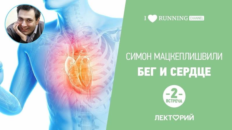 Бег и сердце Встреча 2 Симон Мацкеплишвили в Лектории I LOVE RUNNING
