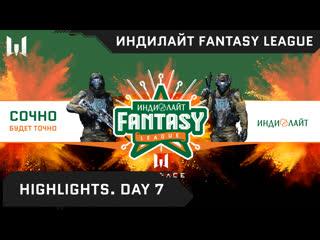 Турнир Индилайт Fantasy League. Day 7. Highlights