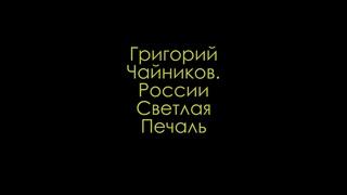 Григорий Чайников. России Светлая Печаль. Выставка в Академии Художеств к 60-летию художника.