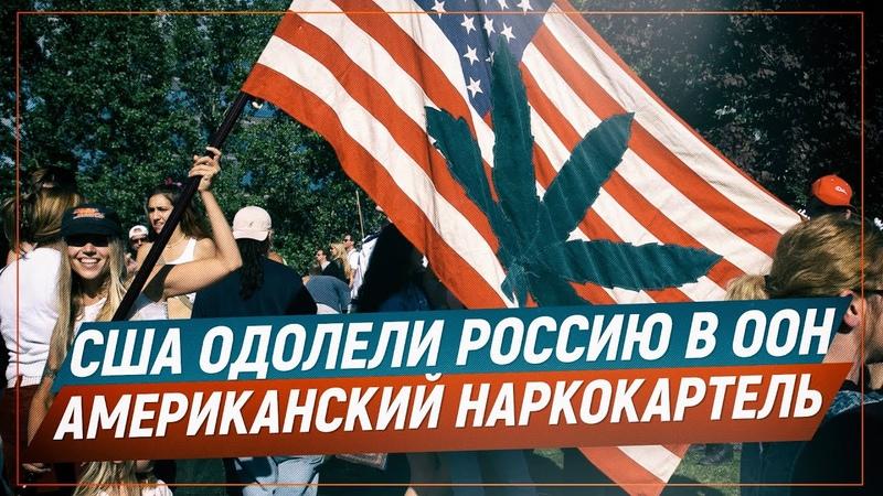 США одолели Россию в ООН Американский наркокартель берёт верх Романов Роман