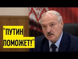 Срочно! Лукашенко объявил о ДОГОВОРЕННОСТИ с Путиным!