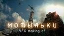 Inseparable (original title - Мотыльки) - VFX making of