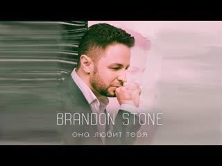 Премьера! Brandon Stone (Брендон Стоун) - Она любит тебя