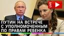 День защиты детей: Путин на встрече с уполномоченным по правам ребенка Анной Кузнецовой