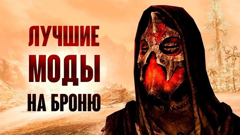 Skyrim ЛУЧШИЕ МОДЫ НА БРОНЮ СКАЙРИМА!