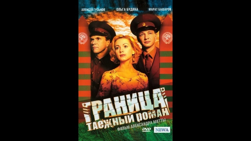 От Михаила Каримова Граница Таёжный роман 2000 Серии 1 2