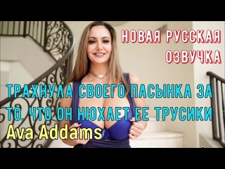 Ava Addams - трахнула своего пасынка за то, что он нюхает ее трусики (порно с переводом,Big tits,домашка, измена, sex, BRAZZERS)
