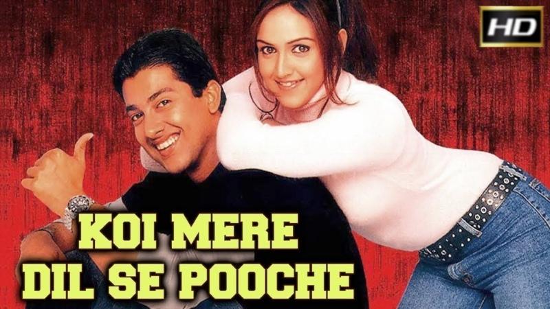 Кто спросит у моего сердца Индийский фильм. 2002 год. В ролях Санджай Капур. Афтаб Шивдасани. Джая Баччан. Эша Деол и др.