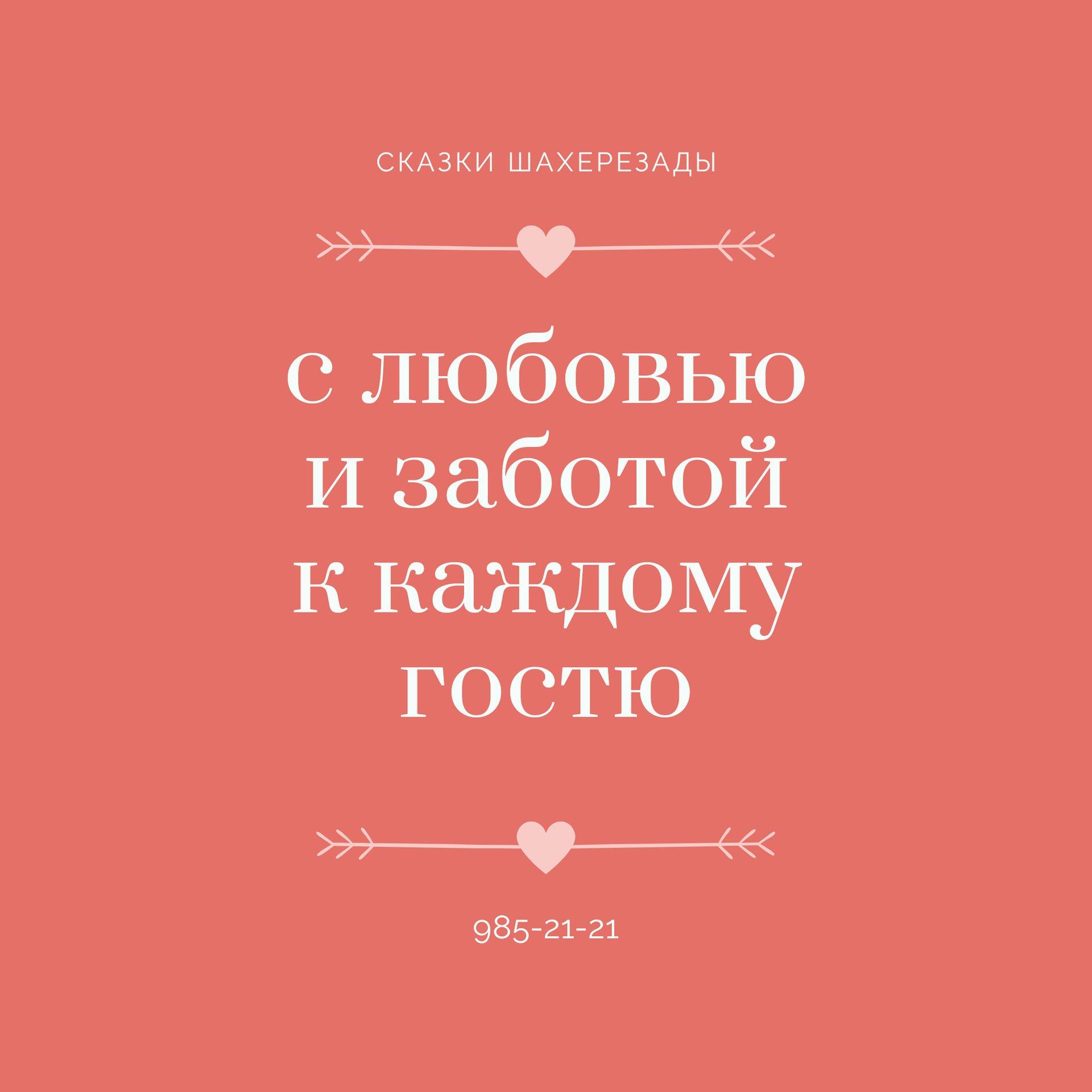 Ресторан «Сказки Шахерезады» - Вконтакте