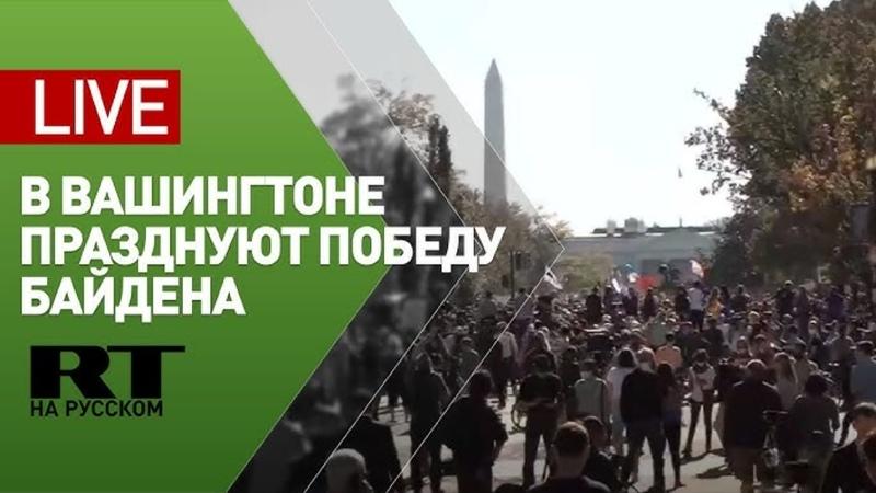В Вашингтоне празднуют предполагаемую победу Байдена на президентских выбора