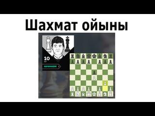 Шахмат ойнаймыз тікелей эфирде