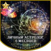 Личный Астролог. 6 месяцев