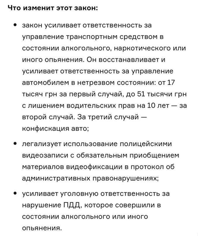 В Украине штрафы за нарушение ПДД увеличились в разы
