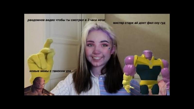 макияж Таноса в честь нового фильма мстители karrambaby