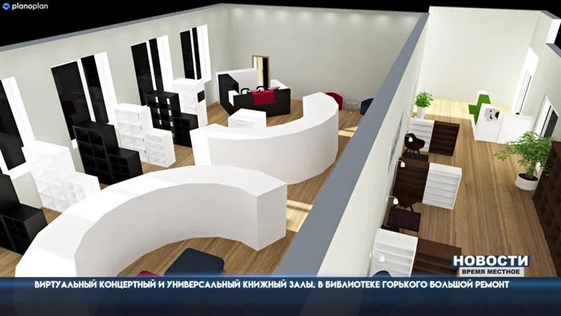 Виртуальный концертный и универсальный книжный залы В библиотеке Горького большой ремонт