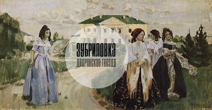 Афиша Саратов Зубриловка: дворянское гнездо
