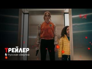 Пороховой коктейль. Русский трейлер '2021' HD