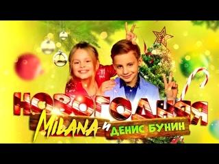 Милана Маирко и Денис Бунин -  Новогодняя