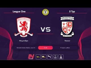 Parimatch Amateur League l England League One 5 тур l Мидлсбро - Уокинг
