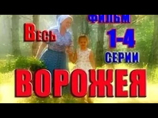 Ворожея 1,2,3,4 серия из 4 (2008) Мелодрама / Комедия