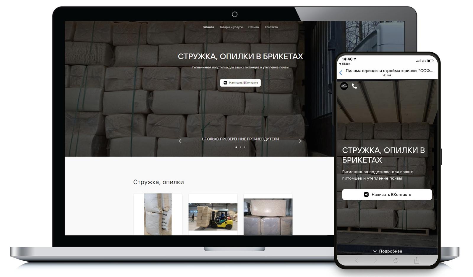 Сайт из сообщества троительной базы «СОФИЯ»