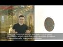 Музейные тайны счетный жетон