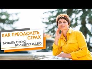 ★Как преодолеть страх и заявить свою идею_ ★ Первые шаги в бизнес от Елены Ачкасовой