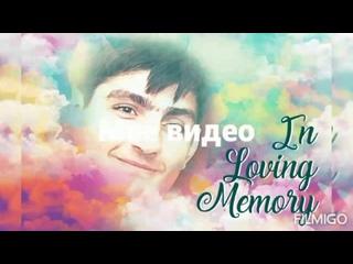 Вечная память .mp4