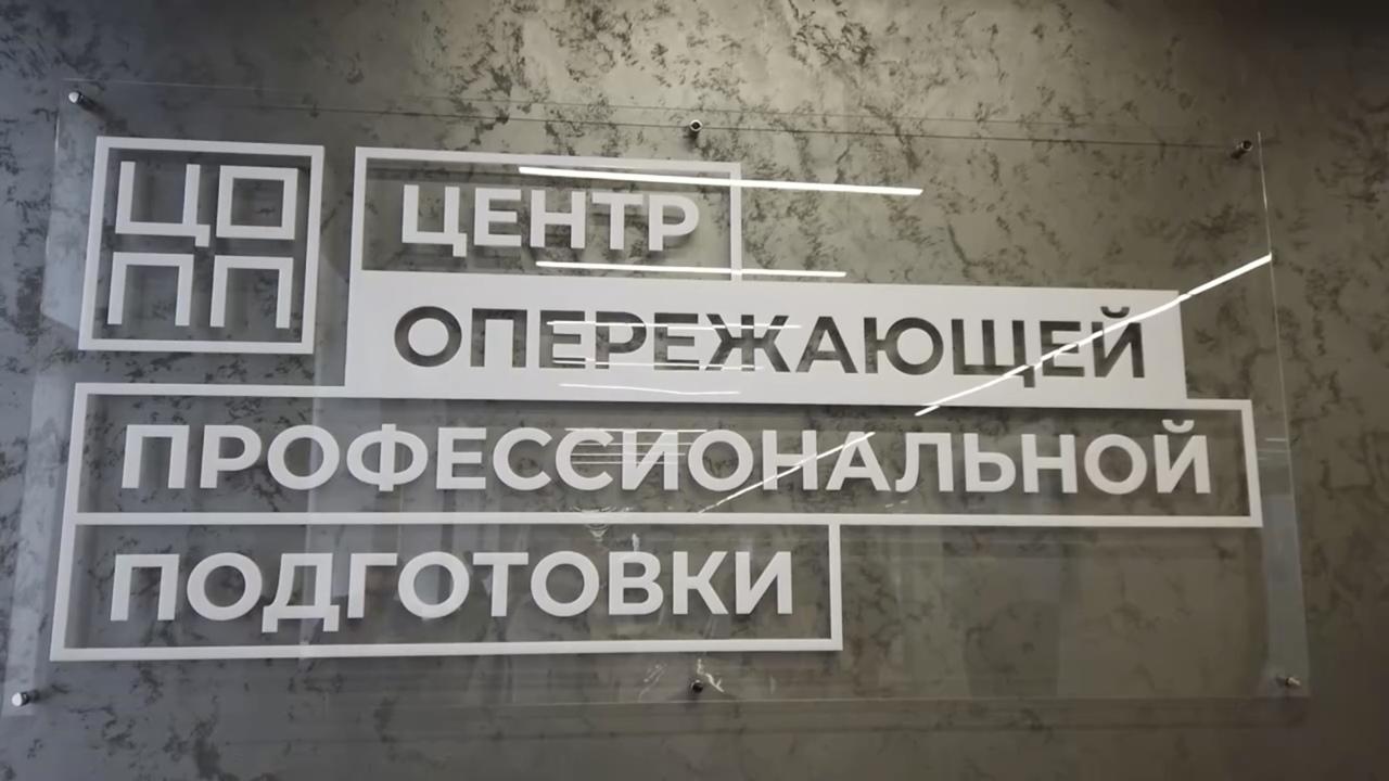 В регионе начал работу Центр опережающей профессиональной подготовки