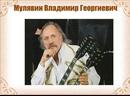 Документальный фильм к 80-летию Владимира Мулявина