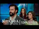 Турецкий сериал Клятва / Yemin - 326 серия русская озвучка
