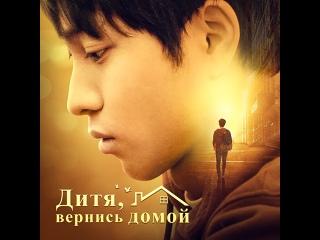 Христианский фильм «Дитя, вернись домой» (фрагмент 1_4)