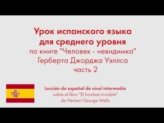 """Урок испанского языка для среднего уровня по книге """"Человек - невидимка"""". Часть 2"""