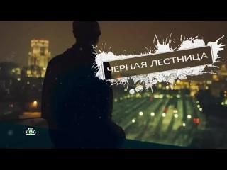 Черная лестница. роль Николаев