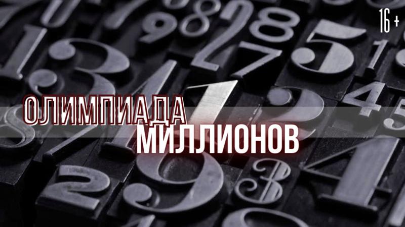 Перепись 2021 Олимпиада миллионов Сроки кампании Неопределившиеся Татаро башкирское братство 16
