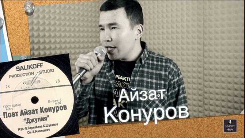 Айзат Конуров Джулия
