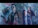 Парни из деревенского ада 2020 ужасы, комедия