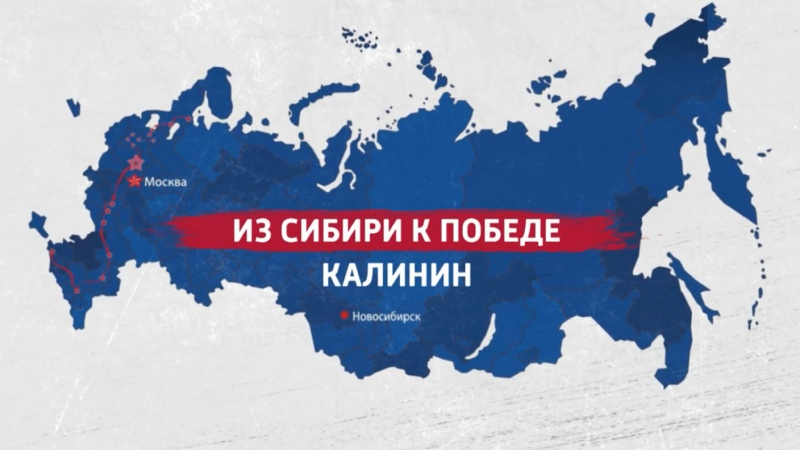 Из Сибири к Победе (2020) - Калинин   Эпизод 10