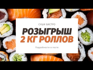 Live: SUSHI-BISTRO, доставка суши в Емельяново