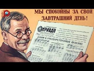 Пенсионная реформа: Чего ждать советским рабочим?