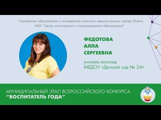 дс 24-Федотова АС